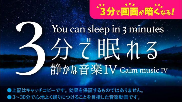 🌙スーッと眠れる睡眠用BGM 睡眠専用 – 静かな音楽 4 – 3分後に画面は暗くなります。🌲眠れる森