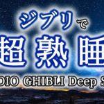 熟睡【ジブリ 5分で寝られる】ぐっすり深く眠れる音楽(リラックス効果・癒し・睡眠用BGM) Studio Ghibli Deep Sleep Relax Piano ピアノ 三浦コウ