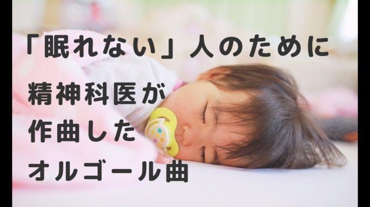 【Sleeping 精神科医作曲】眠れる曲オルゴールバージョン【Goodnight】 赤ちゃん ・子どもにも 眠れる睡眠音楽