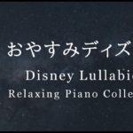 おやすみディズニー・ピアノメドレー【睡眠用BGM、途中広告なし】Disney Piano Collection(Piano Covered by kno)