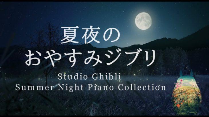 おやすみジブリ・夏夜のピアノメドレー【睡眠用BGM、動画中広告なし】Studio Ghibli Summer Night Piano Collection Piano Covered by kno