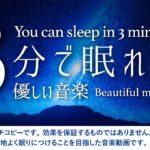 🌙睡眠用BGMに最適です!睡眠専用 – 優しい音楽 ⭐️【眠れる 曲】
