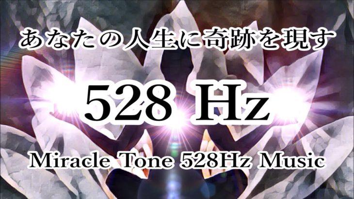 あなたの人生に奇跡を現す 528Hz ヒーリング音楽| 感情的および肉体的な癒し・負のエネルギーの放出| 528Hz Music To Manifest Miracles Into Your Life