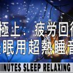 睡眠用bgm 【528Hz・睡眠・癒し】DNAを修復する周波数と癒しの瞑想音楽で質の高い眠りを手に入れる…聴きながら快適な睡眠導入、心身回復、集中