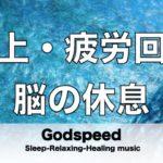 脳の疲れをとり極上の休息へ 疲労回復や自律神経を整える音楽 α波リラックス効果抜群 【超特殊音源】ストレス軽減 ヒーリング 睡眠 集中力アップ アンチエイジング 瞑想 休息に ✬223