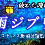 【疲れた時に聴く雨ジブリ】コロナ疲れ・ストレス解消音楽(リラックス効果・癒し・作業・睡眠用BGM) Studio Ghibli COVID-19 stress free Piano ピアノ 三浦コウ