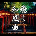 【癒し効果】心がやすらぐ、和風曲メドレー【高音質】Traditional Japanese Music – Relaxing Music