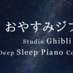 おやすみジブリ・ピアノメドレー【睡眠用BGM,動画中広告なし】Studio Ghibli Deep Sleep Piano Collection(Piano Covered by kno)