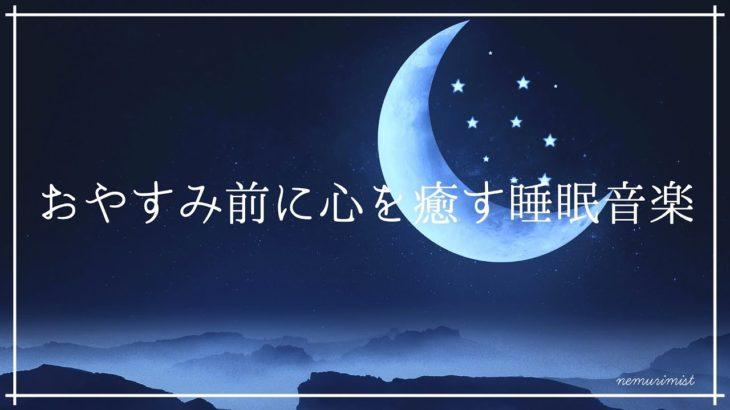 おやすみ前に心を癒す睡眠導入音楽|ソルフェジオ周波数528Hzを合わせたヒーリングミュージック|心身の緊張を解しリラックス|安眠 熟睡