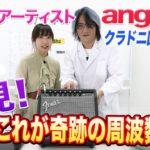音を可視化!? ソルフェジオ周波数編#3【angelaチャンネル ドーガdeどーだ!!】