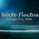 寝つきを良くする睡眠音楽|熟睡サウンド:Nocte Fluctus(ソルフェジオ周波数396Hz)