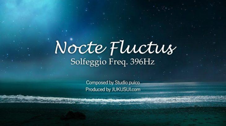 寝つきを良くする睡眠音楽 熟睡サウンド:Nocte Fluctus(ソルフェジオ周波数396Hz)
