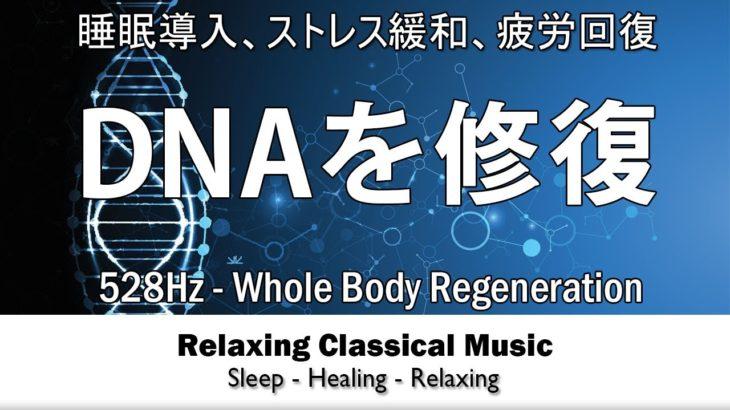 【松果体】本物ソルフェジオ周波数528Hz|癒やされながら質の高い眠り DNAを修復|睡眠導入、ストレス緩和、疲労回復
