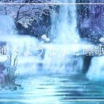 水の音と透き通るような睡眠導入音楽|ソルフェジオ周波数528Hz入りヒーリングミュージック|リラクゼーション 環境音