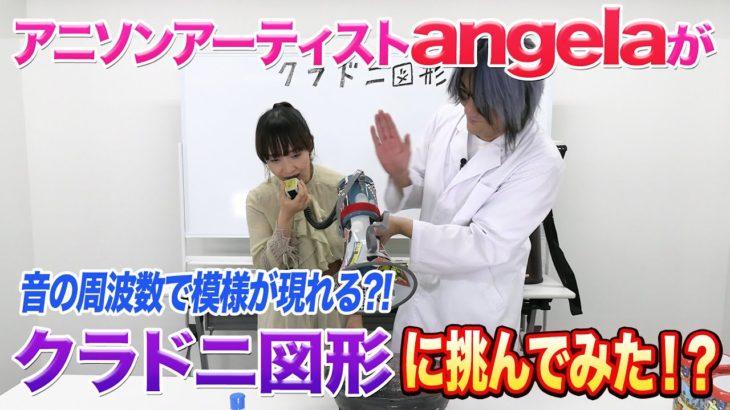 音波で模様作り!? ソルフェジオ周波数編#2【angelaチャンネル ドーガdeどーだ!!】