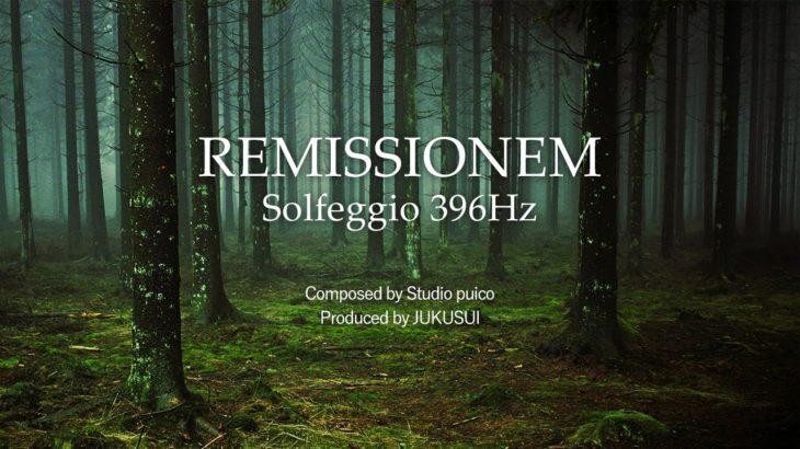 寝つきを良くする睡眠音楽 熟睡サウンド:Remissionem(ソルフェジオ周波数396Hz)