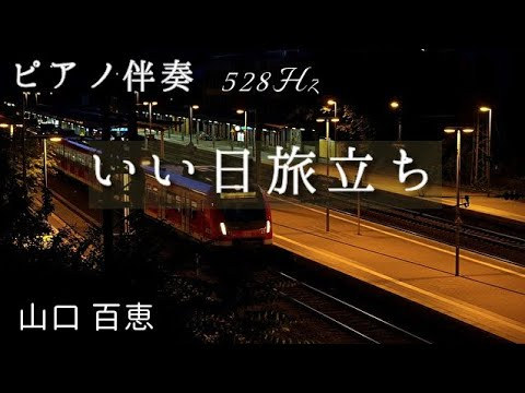 【ピアノ伴奏】いい日旅立ち 山口百恵 ソルフェジオ周波数528Hz  Piano Instrumental  /Momoe Yamaguchi/Karaoke  歌詞つき 新幹線車内チャイム