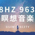 【松果体】本物ソルフェジオ周波数528Hz・963Hzで石灰化した松果体を活性化させて高次元に 宇宙意識 瞑想音楽#277|SilentSpaceTV