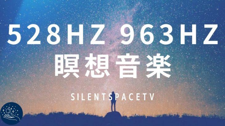 【松果体】本物ソルフェジオ周波数528Hz・963Hzで石灰化した松果体を活性化させて高次元に 宇宙意識 瞑想音楽#277 SilentSpaceTV