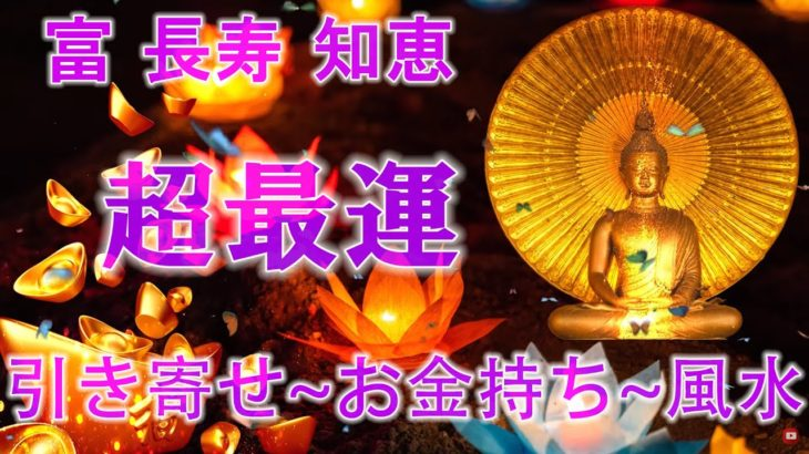 幸運を呼ぶ音楽【引き寄せ ~ ソルフェジオ周波数 ~ お金持ち ~ 臨時収入 ~ 風水 ~ 作業用】