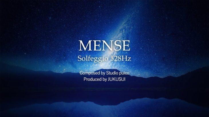 寝つきを良くする睡眠音楽|熟睡サウンド:Mense(ソルフェジオ周波数528Hz)