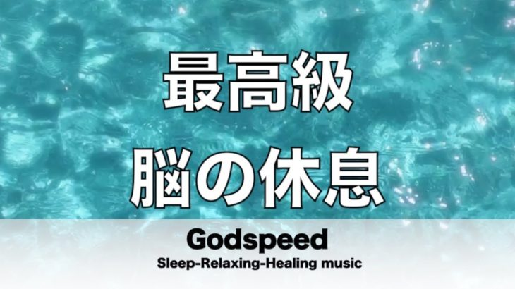 脳の疲れをとり最高級の休息へ 自律神経を整える音楽 α波リラックス効果抜群 【超特殊音源】ストレス軽減 ヒーリング 睡眠 集中力アップ アンチエイジング 瞑想 休息に ★32