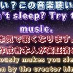 【眠れない?この音楽聴いてみて】寝不足対策、リラックスや眠れないあなたへ~Relaxing Sleep Music~