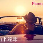 【潮騒/山下達郎】リラックスピアノカバー 3時間BGM Vol.019