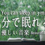 🔴Sleep Music 24/7 【おやすみなさい】数分で眠ってしまいますので、先に目覚ましをセットしてからご利用ください【自然音 . 雨音】。リラックス 音楽 睡眠【眠れる 曲】