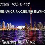 スタバ bgm – カフェ bgm – ハッピーモーニング – 脳の疲労回復, リラックス, ストレス解消, 熟睡, 癒しのジャズ, 落ち着くジャズ|Relaxing Jazz Music