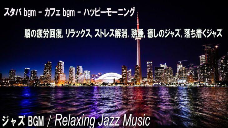 スタバ bgm – カフェ bgm – ハッピーモーニング – 脳の疲労回復, リラックス, ストレス解消, 熟睡, 癒しのジャズ, 落ち着くジャズ Relaxing Jazz Music