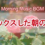 朝のスパのためのリラックスできる音楽-瞑想-ヨガ-朝の仕事と勉強に前向きなエネルギーを集中する.