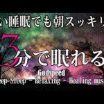 眠れない夜にどうぞ。疲れた心身の回復・リラックス効果・睡眠時など。心安らぐ夜景と癒しサウンドで眠気を誘います。【癒し 音楽・眠れる 曲・眠れる音楽・リラックス 音楽 】