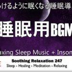 🔴Sleep 24/7【睡眠導入・528Hz】眠りを助ける癒しの瞑想音楽とソルフェジオ周波数が毎日のストレス緩和、疲労回復を促す濃縮した睡眠の時間を… 睡眠用BGM 疲労回復 短時間