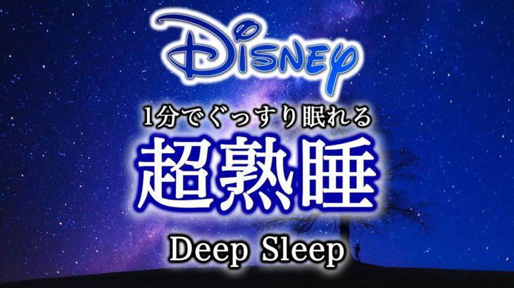 [600万再生!!] ピアニストが弾く1分でぐっすり深く眠れるディズニー (作業・リラックス・睡眠BGM) Disney Deep Sleep (美女と野獣 アナ雪 etc.)ピアノ 三浦コウ