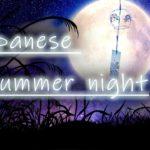 自然音 日本の夏の夜 10時間 睡眠 瞑想   ヒーリング