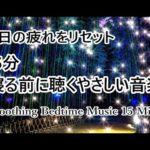 【寝る前に聴く音楽 15分】一日の疲れをリセットし ぐっすりと深い眠りへ…心と体を癒す 優しい睡眠音楽 睡眠導入音楽 疲労回復 眠れる 音楽|Soothing Sleep Music 15 Min