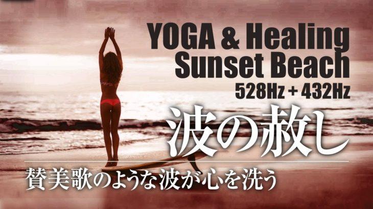 [ Relax & YOGA BGM ] ハワイHawaii+ヒーリング+ヨガ音楽・瞑想・睡眠に