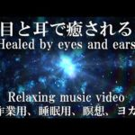 Relaxing music video ~Heal the mind and body~ ~心と体を癒す~ リラックス ヒーリング 瞑想 ヨガ 作業用 睡眠用 自律神経を整える
