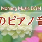 朝のピアノ音楽-目覚め、勉強、仕事、瞑想、ヨガのための心地よいピアノ音楽|Morning Piano Music.
