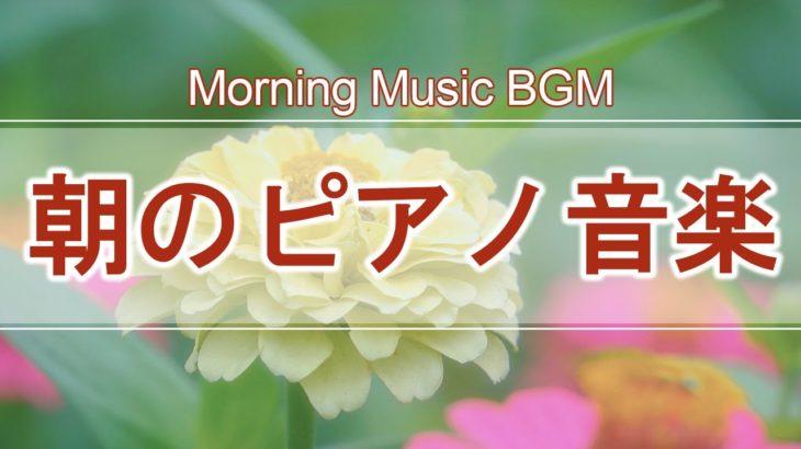 朝のピアノ音楽-目覚め、勉強、仕事、瞑想、ヨガのための心地よいピアノ音楽 Morning Piano Music.