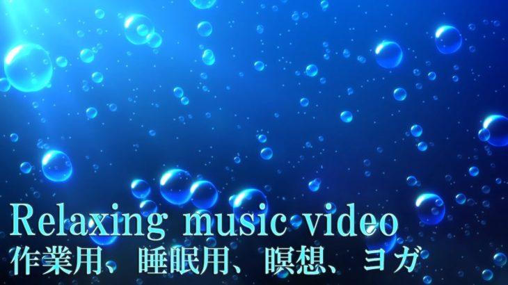 Relaxing music video Healing universe リラックス ヒーリング 映像 瞑想 ヨガ 幻想 作業用 睡眠用