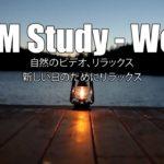 【おやすみ】瞑想音楽、睡眠音楽、ヨガ、禅、睡眠音楽、勉強音楽、睡眠、癒し