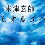 米津玄師オルゴールメドレー【癒し・睡眠用BGM】J-POP Music Box Cover