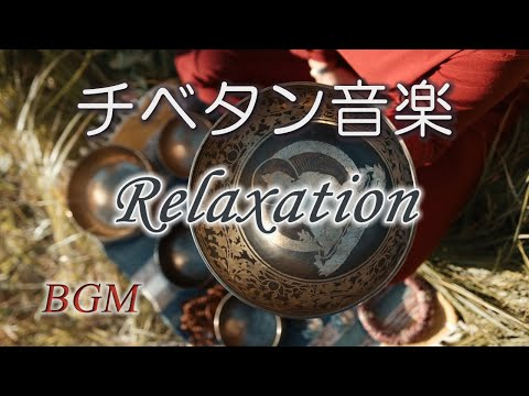 チベット音楽 Relaxation「チベタンリラクゼーション」シンギングボウルが響くリラックス音楽(瞑想・ヨガ・心の癒し・睡眠音楽)【RelaxationBGM】Tibetan music