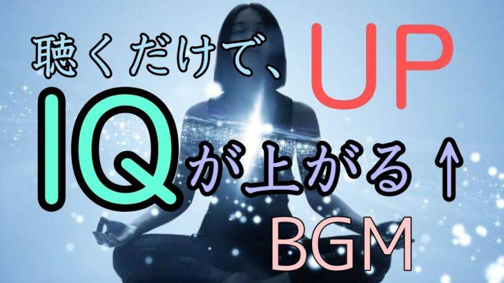 【HD、BGM】IQ向上集中ヒーリング睡眠学習瞑想ヨガホワイトノイズ