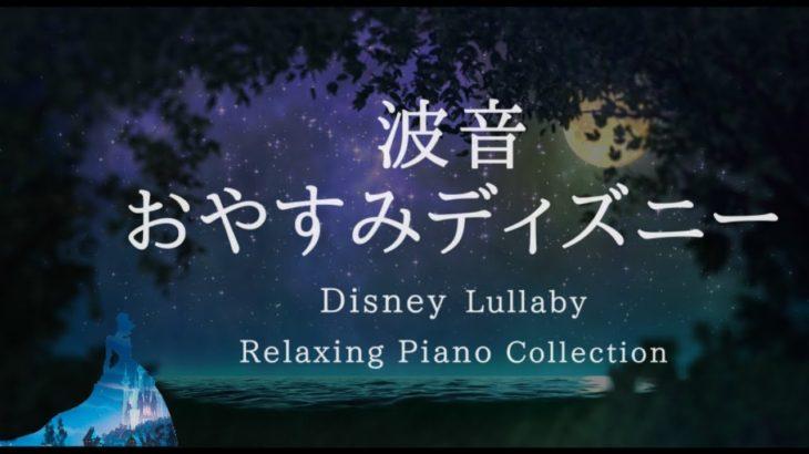 おやすみディズニー・穏やかな波音+ピアノメドレー【睡眠用BGM、途中広告なし】Disney Lullaby Piano Collection Vol.2 Piano Covered by kno