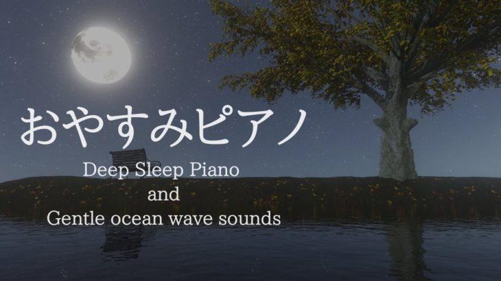 ぐっすり眠れる・おやすみピアノ+穏やかな波音【睡眠用BGM、途中広告なし】