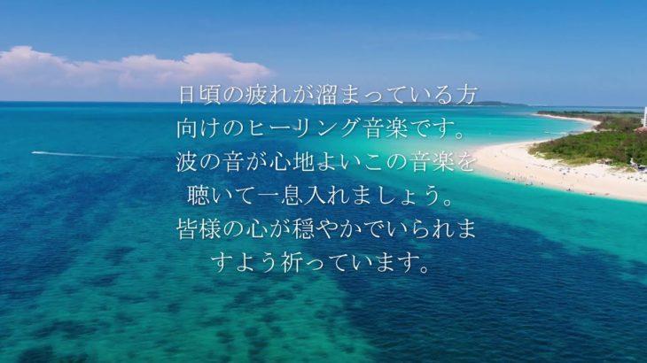 癒しのヒーリング音楽特に海が好きな方へ