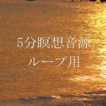 5分瞑想音源ループ用